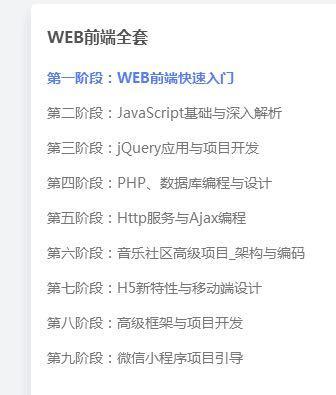 WEB前台学习路线 及资料分享