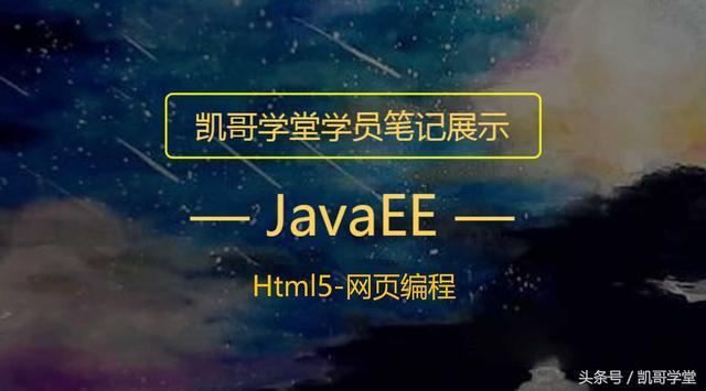 JavaEE——Html5-网页编程