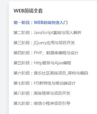 编程福利:零基础WEB前台学习资料速递