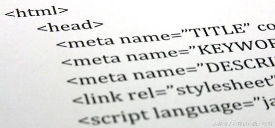 HTML 常使用头部标签(meta)