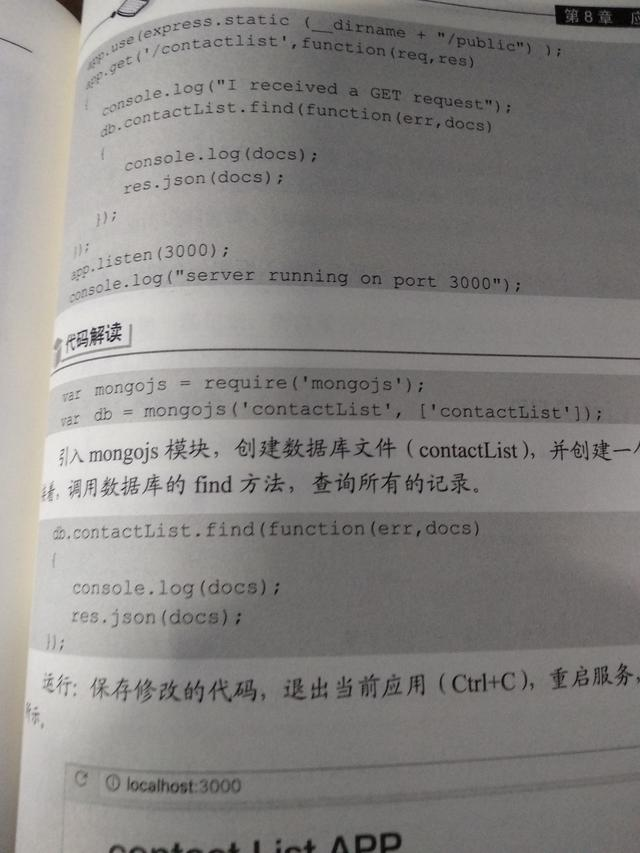 前�_�W��P�之node.js�接mongodb