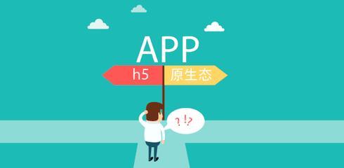 原生app和h5 app有什么�^�e?