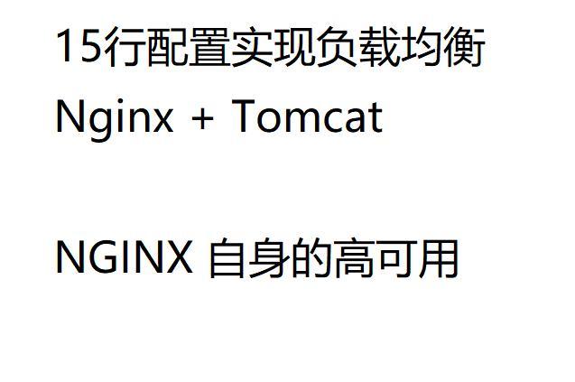 15分钟学会nginx+tomcat+keepalived高可使用负载均衡