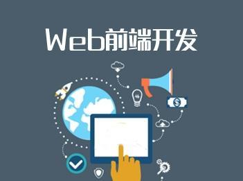 学web前台是自学好还是去培训机构?