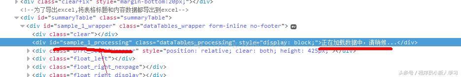 JQury datatables 改变解决中 显示样式