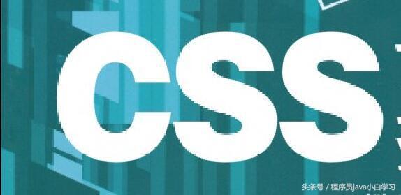 CSS 总结