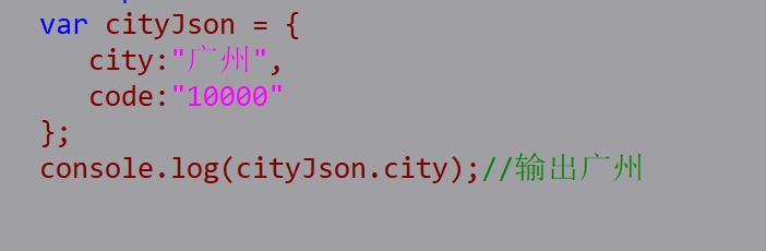 js中常见的Json解析