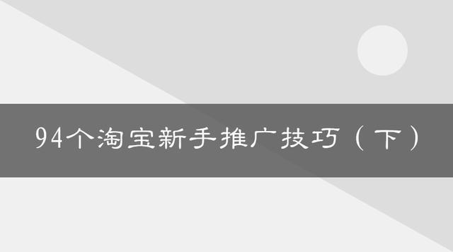 94个淘宝新手推广技巧(下)