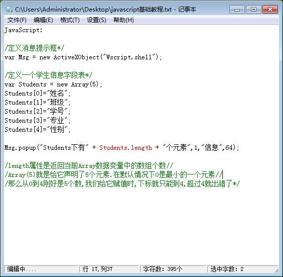 初学JS,Arrar对象length属性