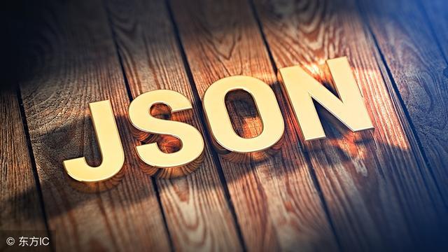 理解一下JSON操作吧,前台开发从基础开始学