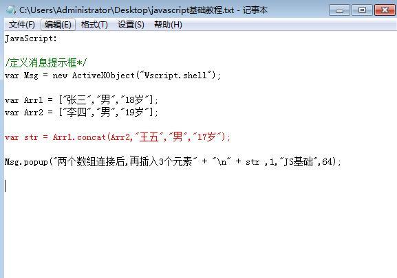 初学JS,Arrar对象concat()方法