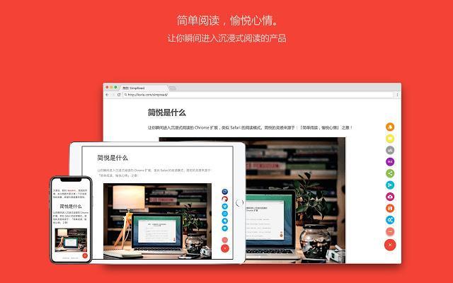 Chrome扩展推荐:沉迷式阅读的极致体验