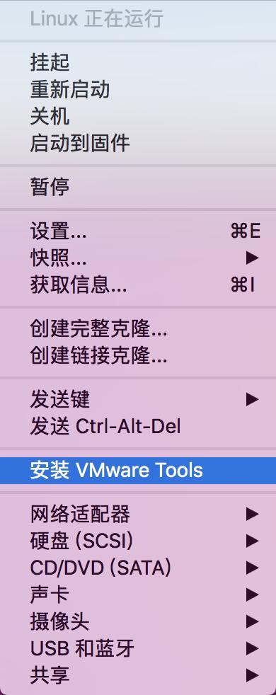 Mac下ubuntu安装vmware tools