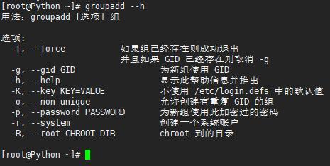 linux的使用户组管理