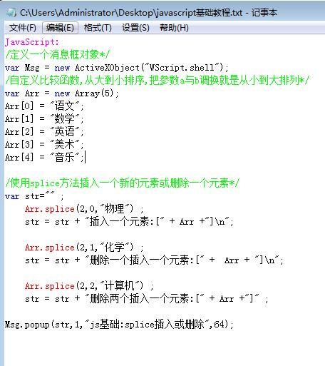 初学JS,Array对象splice方法删除插入数组