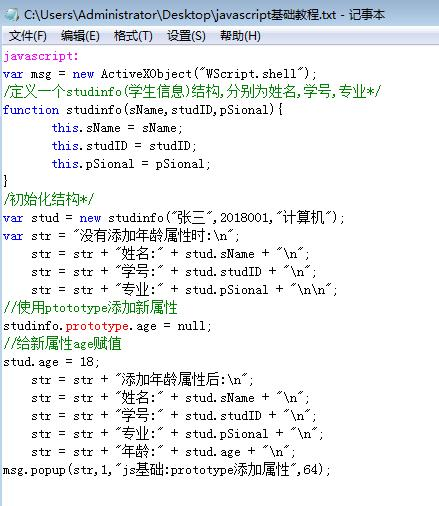 初学JS,Array对象prototype属性