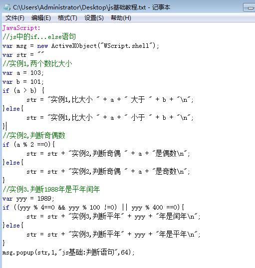 初学JS,if与else判断语句实例