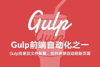 Gulp自动增加版本号