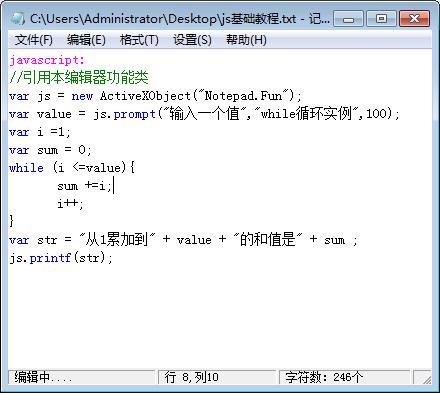 初学JS,while循环语句破解密码实例