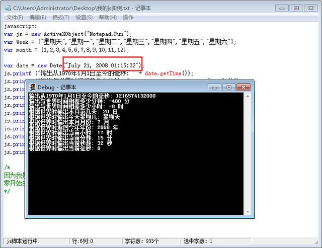 初学javascript,Date对象输出世界时