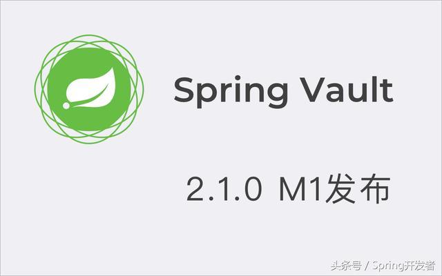 Spring Vault 2.1 M1 已发布