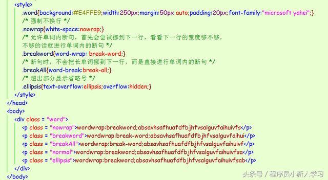 CSS自动换行、强制不换行、强制断行、超出显示省略号