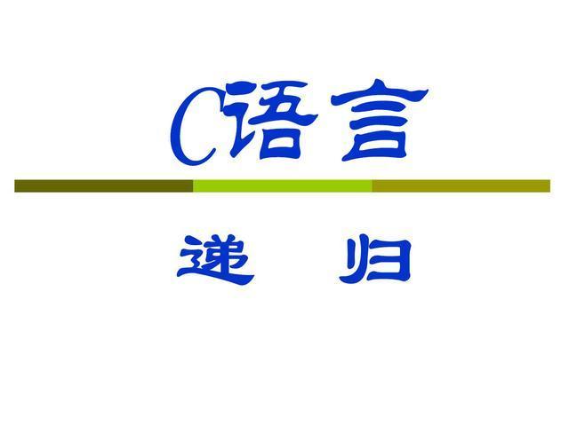 C语言基础教程之递归