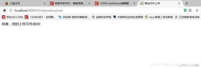 Spring MVC 实现文件的上传和下载