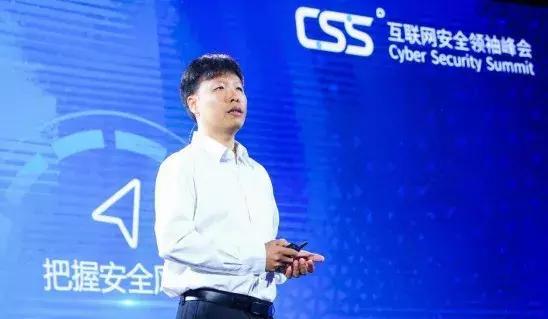 腾讯安全联合试验室发布《CSS视角下的2018年网络安全十大议题》