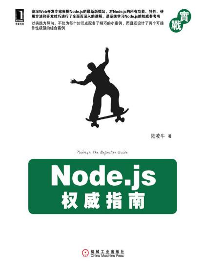 Node.js权威指南(实战).epub