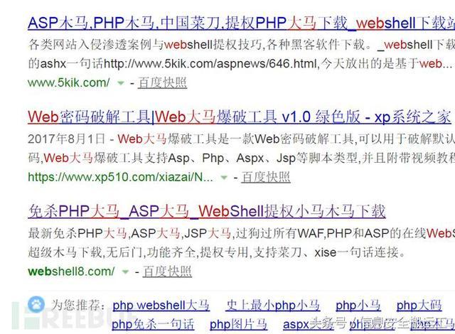 PHP WebShell代�a后�T的一次�z查