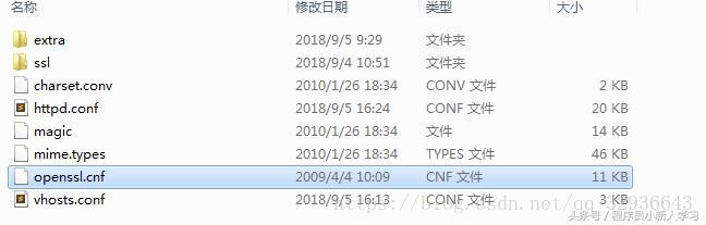 phpStudy集成环境apche下+openssl来配置本地https服务器