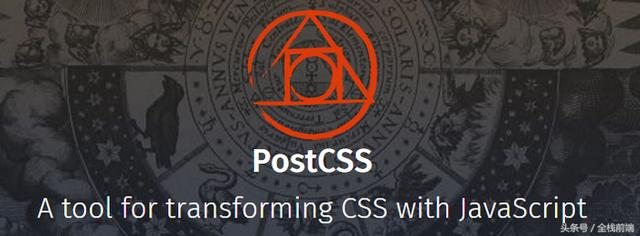 PostCSS——css必备