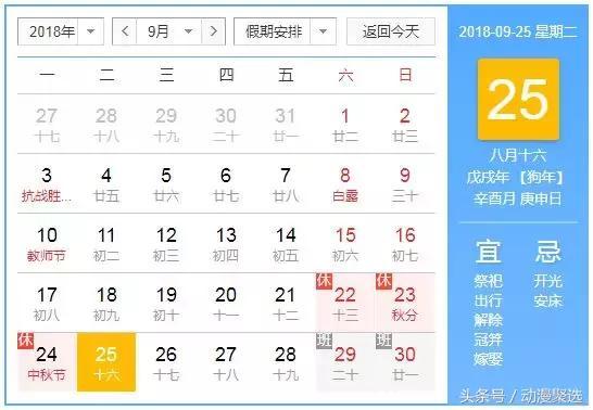 动漫聚选最新宅新闻 2018.09.26「周三」