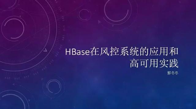 回顾·HBase在风控系统应用和高可用实践