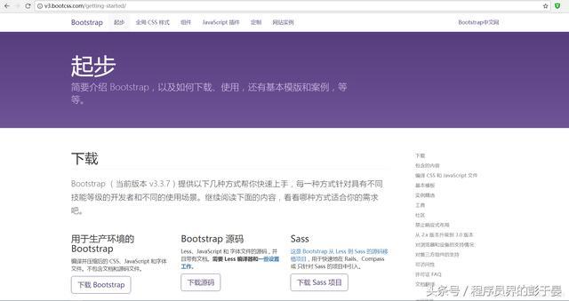 Web前台框架学习―Bootstrap