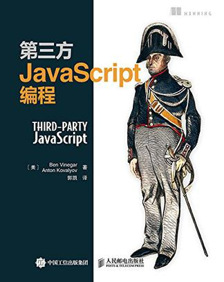 第三方JavaScript编程.epub