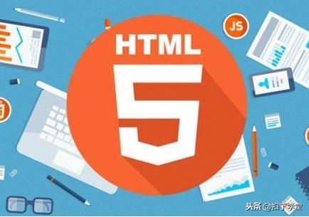 0基础能学好HTML5开发技术吗