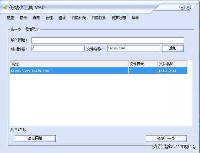 「软件」仿站小工具v9.0