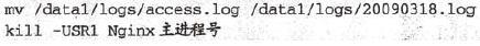 5、Nginx的日志文件配置与切割