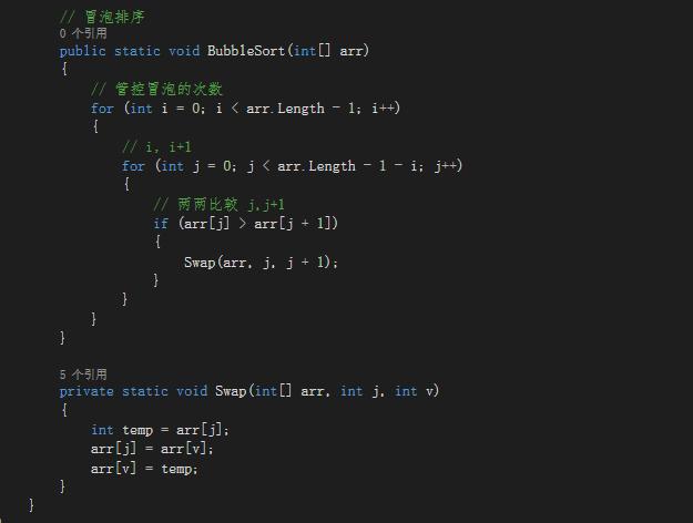 C#之简单算法