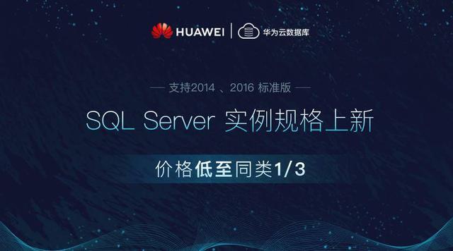 华为云推出新规格 SQL Server 数据库,更高性价比