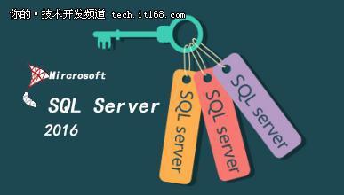 更新SQL Server 2016,究竟值不值?!