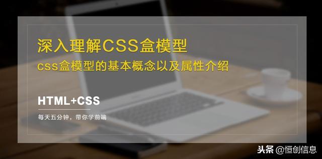 HTML+CSS:图文结合让你深入了解css盒模型