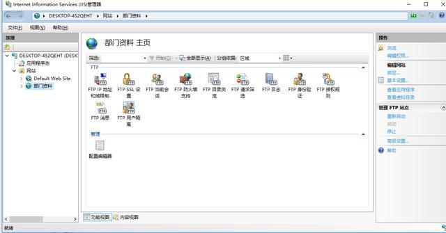 FTP设置之隔离客户模式配置权限-WIN10服务器配置教程
