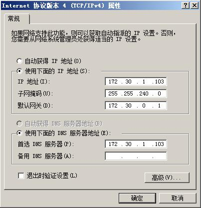 配置 AD 域及证书服务与 DNS 服务说明
