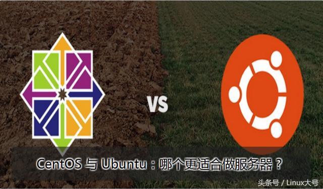 CentOs与Ubuntu哪个更适合做服务器?