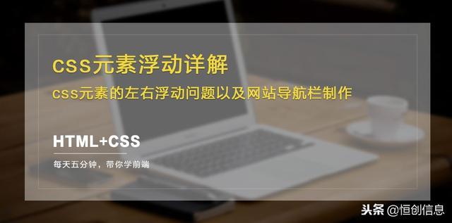 HTML+CSS:css元素浮动详解,使用浮动制作导航栏菜单