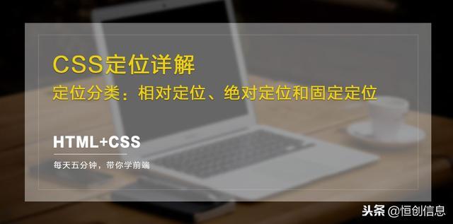 HTML+CSS:css定位详解之相对定位、绝对定位和固定定位
