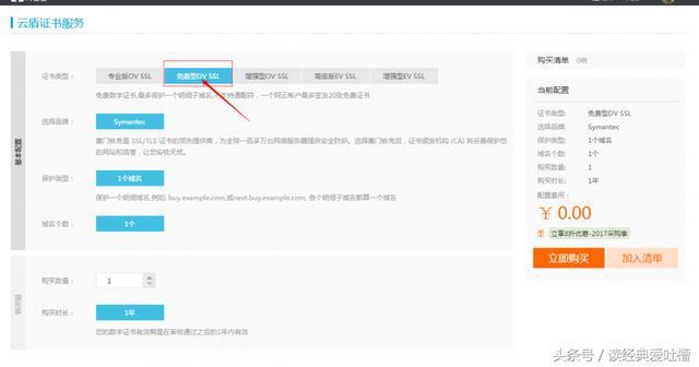 图文教程:windows系统在iis7上创立https的站点